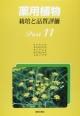 薬用植物 栽培と品質評価(11)