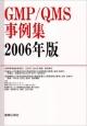 GMP/QMS事例集 2006
