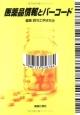 医薬品情報とバーコード