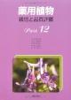 薬用植物 栽培と品質評価(12)