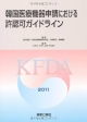 韓国医療機器申請における 許認可ガイドライン 2011