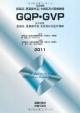 GQP・GVP 医薬品、医薬部外品、化粧品及び医療機器 2011 日中対訳