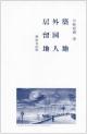 築地外国人居留地 明治時代の東京にあった「外国」