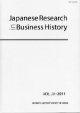 Japanese Research in Business History 2011 (28)