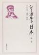 シーボルト『日本』 第2巻 日本とその隣国、保護国—蝦夷・南千島列島・樺太・朝