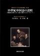 19世紀中国語の諸相<OD版> 周縁資料(欧米・日本・琉球・朝鮮)からのアプローチ