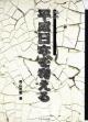 短評:平成日本を考える