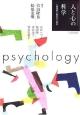 人と心の科学 人間理解と援助の心理学