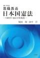 教職教養 日本国憲法<補訂・第2版> 公教育の憲法学的視座