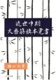 近世中期大番筋旗本覚書