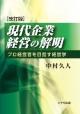 現代企業経営の解明<改訂版> プロ経営者を目指す経営学