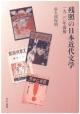 残照の日本近代文学 一九二〇年前後