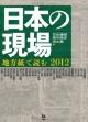 日本の現場 地方紙で読む 2012