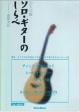 ソロ・ギターのしらべ DVDビデオ・ワークショップ・シリーズ