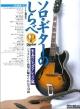ソロ・ギターのしらべ 至上のジャズ・アレンジ篇 CD付 ジャズという欲望に魅せられた全34曲