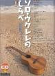 ソロ・ウクレレのしらべ<第5版> CD付 ウクレレ1本で奏でるソロ名曲集