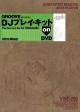 DVD>DJプレイモットonDVD