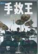 手数王 Kozo system exercises DVDビデオ・ワークショップ・シリーズ