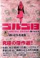 ゴルゴ13 SPECIAL EDITION 闘う女たち