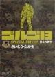ゴルゴ13 SPECIAL EDITION 戦士の美学