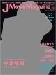 J Movie Magazine 巻頭特集:中島裕翔『ピンクとグレー』 映画を中心としたエンターテインメントビジュアルマガ(6)
