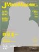 J Movie Magazine 巻頭特集:岡田准一『エヴェレスト 神々の山嶺-いただき-』 映画を中心としたエンターテインメントビジュアルマガ(8)
