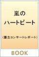 嵐のハートビート ARASHIのBEAUTIFUL WORLD 国立競技場ライブ完全フォトレポート