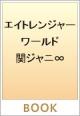 エイトレンジャー・ワールド 関ジャニ∞