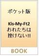 Kis-My-Ft2 オレたちは挫けない!!