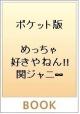 めっちゃ好きやねん!関ジャニ∞ 2012年迎える8周年!エイトビートが止まらない!