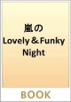 嵐のLovely & Funky Night