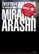 MIRACLE嵐!<限定永久保存版> 最新フォト・レポート 2013-2014
