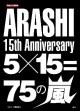 限定保存版 ARASHI 15th Anniversary 5×15=75の嵐