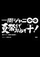 """関ジャニ∞夏祭りでおめで""""十-とう-""""!<限定保存版> 関ジャニ∞10周年の総決算!"""