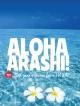 【限定永久保存版】ALOHA ARASHI!(特典付)