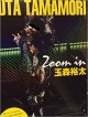 Zoom in 玉森裕太 Johnny's PHOTOGRAPH REPOR