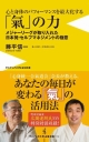 心と身体のパフォーマンスを最大化する 「氣」の力 ー メジャーリーグが取り入れた日本発・セルフマネジメントの極意 ー