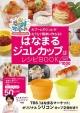 はなまるジュレカップ 2個付きレシピBOOK 大ブームのジュレがおうちで簡単に作れる!!