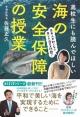 高校生にも読んでほしい海の安全保障の授業-日本人が知らない南シナ海の大問題-