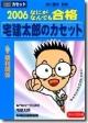なにがなんでも合格宅建太郎のカセット 2006 権利関係 (1)