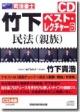 竹下ベストレクチャー 民法(親族) (6)