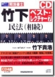 竹下ベストレクチャー 民法(相続) (7)