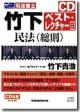 竹下ベストレクチャー 民法(総則) (8)