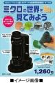 ミクロの世界を見てみよう 20~40倍 Kenko・Tokina製LEDライト内蔵携帯型顕微鏡+ガイド本 野外でも調べたいものをすぐ観察!!