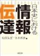 情報伝達 日本史における