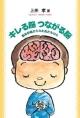 キレる脳 つながる脳 脳外科医からみた私