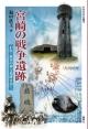 宮崎の戦争遺跡 旧陸・海軍の飛行場跡を歩く