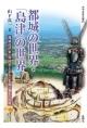 都城の世界・「島津」の世界 都城島津家・戦国領主から《私領》領主への道