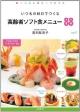 いつもの材料でつくる 高齢者ソフト食メニュー88 食べる楽しみをいつまでも(2)