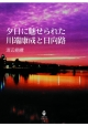 夕日に魅せられた川端康成と日向路